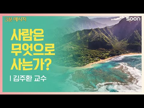 [SOON] 특별한 아이들의 공통점 - 김주환 교수 (Children of Kauai island - Professor Joohan Kim) @ CGNTV SOON 3분 메시지
