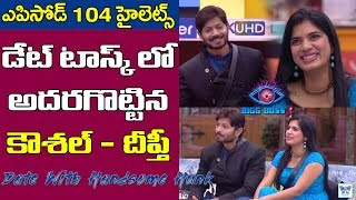 Kaushal and Deepthi Date Task | Bigg Boss 2 Latest Episode 104 Highlights | Telugu Bigg Boss 2 Updates