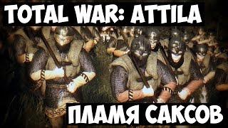 Total war attila прохождение за саксов