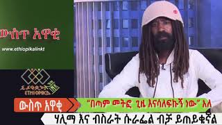 EthiopikaLink About  Artist Jah Lude