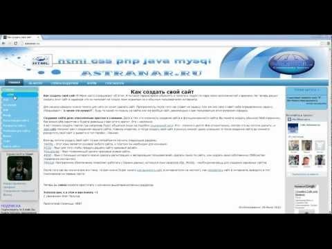 Как создать сайт на сайте