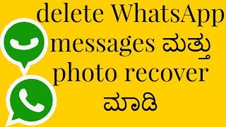 how to recover deleted whatsapp messages,photos,chat in kannada 2017/18