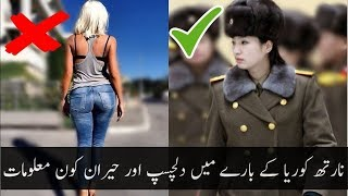Shocking Facts About North Korea   North Korea rules and laws Urdu Documentary