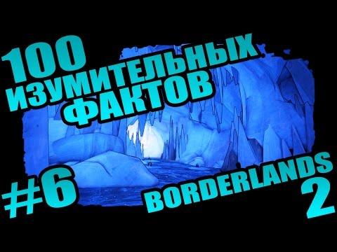 Borderlands 2   100 Изумительных Фактов о Borderlands 2 - #6 Не выходя с Инвиза!