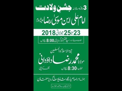 Live Jashan | 24 July 2018 | ImamBargah Shah Yousaf Gardeaz Multan |