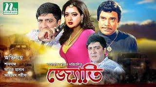 Most Popular Bangla Movie Jyoti by Shahnaz & Amit Hasan