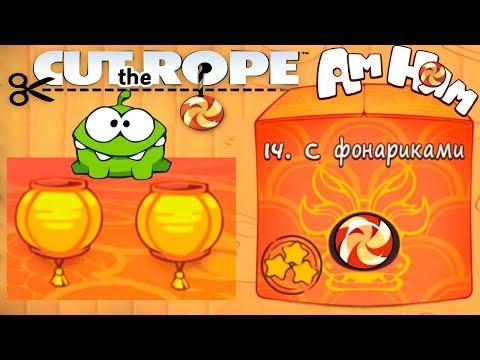 Ам Ням Cut the Rope #14 Коробка с Фонариками Прохождение Игровое видео по Мультику Let's Play
