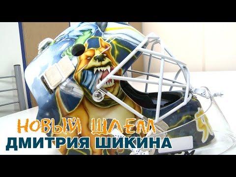 Вратарь-зомби и собаки: Дмитрий Шикин - о своём новом шлеме