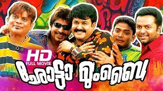 Malayalam Full Movie  Chotta Mumbai  Full Hd   Ft Mohanlal Jagathi Sreekumar Kalabhavan Mani