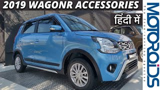2019 वैगन आर एक्सेसरीज। New WagonR Accessories Showcased - Hindi | Play Time, Casa, Robust Themes