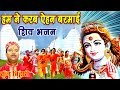 हम ने करब ऐहन बरमाई - मैथिली शिव भजन | Kanwar Song | Maithili Shiv Song | Kunj Bihari
