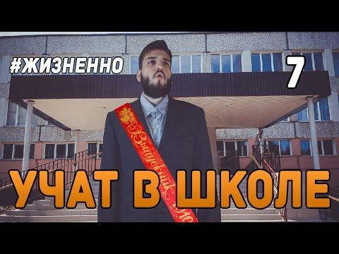 СМЕТАНА band - Учат в школе