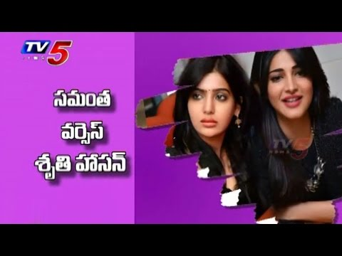 War B/w Samantha and Shruthi Haasan : TV5 News