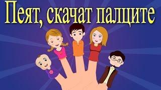 Пеят, скачат палците + 6 песнички - Български детски песнички
