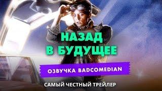 Честный трейлер (BadComedian) Назад в будущее