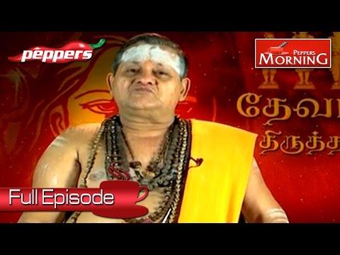 Nayanmars| Specialty of Periyapuranam - 95 |தேவாரத் திருத்தலம்