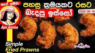 Easy Fried prawn fry by Apé Amma