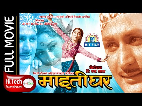 Maitighar    Old Nepali Classic Movie    माइतीघर