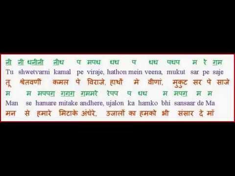 He Sharde Maa Lyrics and Notations हे शारदे माँ प्रार्थना