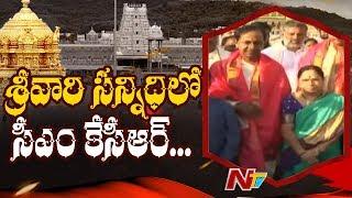 శ్రీవారి సన్నిధిలో కేసీఆర్ || CM KCR and His Wife Offer Prayers At Tirumala Temple