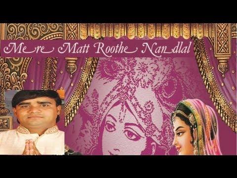 Mohan Bhayo Badnaam Krishna Bhajan By Ramdhan Gurjar [full Hd Song]i Mere Mat Roothe Nandlal video