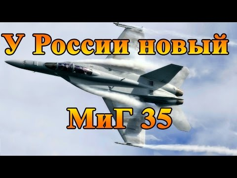 Новый МиГ 35 видео начаты летные испытания он заменит все легкие истребители ВКС России