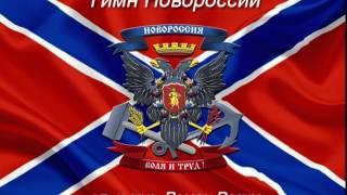 Роман Разум - Марш Новороссии