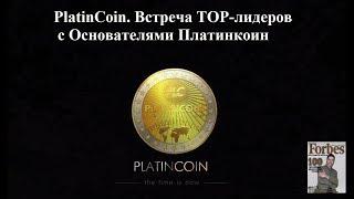 PlatinCoin. Встреча ТОП-лидеров с Основателями Платинкоин в Берлине