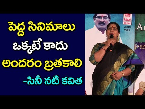 Actress Kavitha Speech in Ashok Reddy Movie Audio Launch | Ashok Reddy Telugu Movie #9RosesMedia