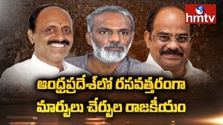 ఎన్నికల ముంగిట్లో వేడెక్కిన వలసల పాలిటిక్స్  | Election 2019 | hmtv