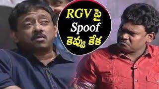 రామ్ గోపాల్ వర్మ ని ఎదురుగా ఉంచుకొని RGV  పై spoof | Ram Gopal Varma Comedy Skit | Shakalaka Shankar