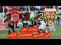 اهداف مباراة مولودية الجزائر و اتحاد الجزائر 2-2 -الاهداف كاملة/USMA VS MCA