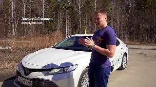 Тест-драйв абсолютно новой Toyota Camry. Впервые в Екатеринбурге