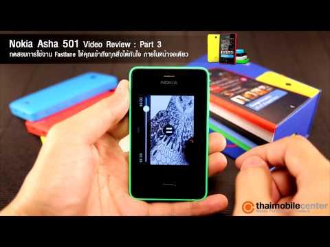 Nokia Asha 501 Video Review (วิดีโอรีวิว) ตอนที่ 3 : ทดสอบการใช้งานหน้า Fastlane