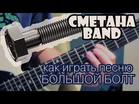 СМЕТАНА band - Как играть песню Большой Болт