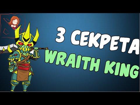 3 Секрета Wraith King, Dota 2.