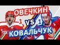 ОВЕЧКИН vs КОВАЛЬЧУК - Один на один