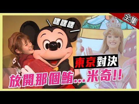 台綜-愛玩客-20190325 【東京】放開那個鮪...我是說米奇!LiveMe主播迪士尼大對決~