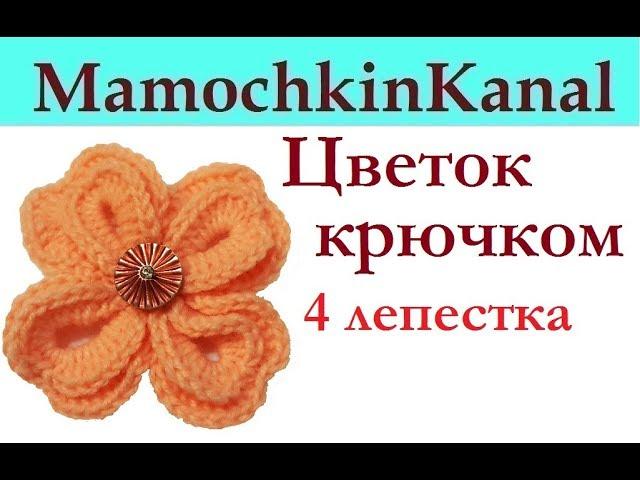 Цветок 4 лепестка Вязание крючком для начинающих Мамочкин канал