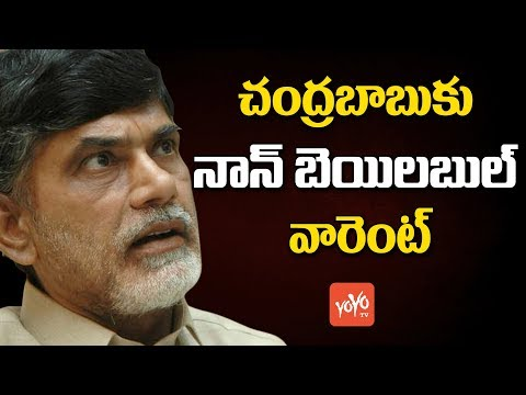 Non Bailable Warrant against AP CM Chandrababu Naidu | Political News  | YOYO TV Channel
