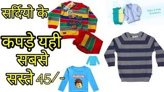 winter wear wholesaler | woolen cloth for kids | All season  kids wear wholesaler