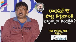 RGV's 10 Questions For Unschool Admission | Ram Gopal Varma Press Meet | Telugu FilmNagar