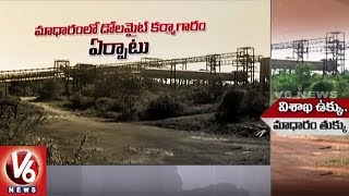 Special Report On Dolomite Mines In Madharam Village | Khammam