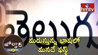 మరుస్తున్న భాషలో మనదే ఫస్ట్ | Telugu Language | Andhra Pradesh | Telangana | Jordar News | hmtv News