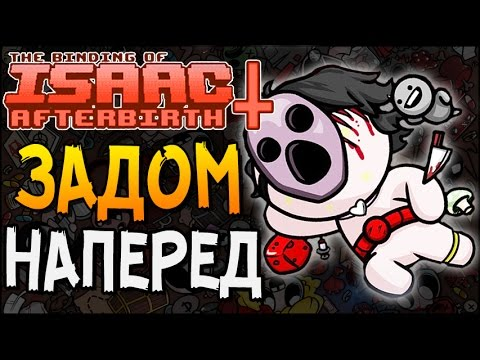 ЗАДОМ НАПЕРЕД! ► The Binding of Isaac: Afterbirth+ |5| Challenge 31 - BackAssWards