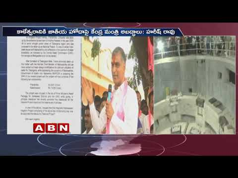 Minister Harish Rao Denies Central Minister Nitin Gadkari Over Comments on kaleshwaram Project