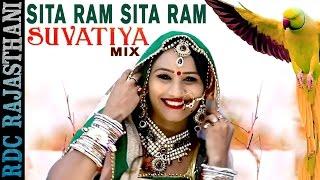 No.1 Rajasthani DJ Song | SUVATIYO Mix 'Sita Ram Sita Ram' | Sukhdev Ramsnhehi | Nutan Gehlot Dance