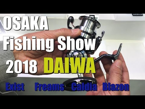 НОВИНКИ DAIWA 2018. Osaka Fishing Show часть 2. Exist. Freams. Caldia. Blazon.