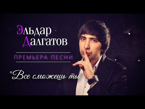 Долгатов Эльдар - Все сможешь ты