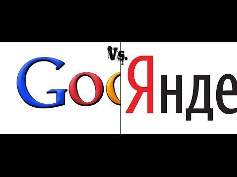 Поговорим о...Поисковые системы [Google vs. Яндекс]